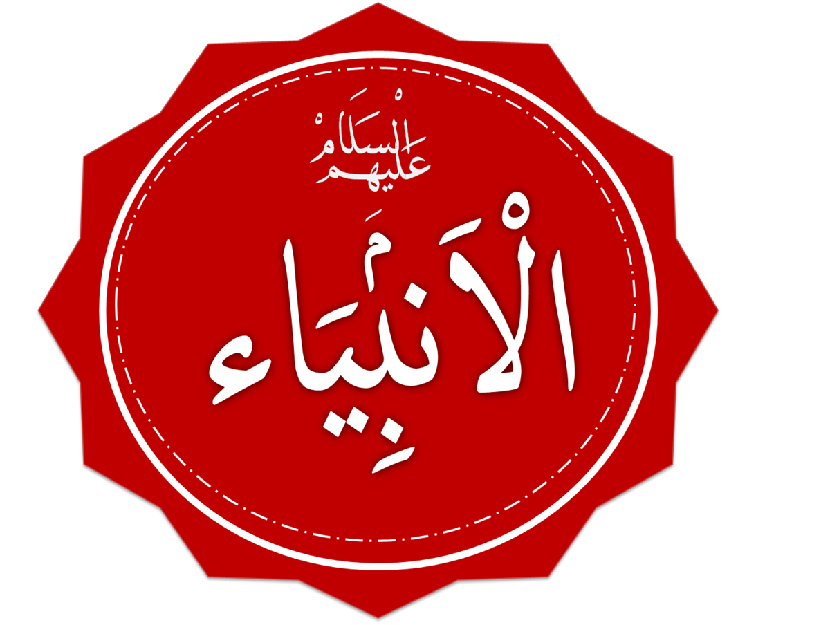 Prophets and messengers in Islam - Wikipediam org