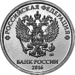 5 Russian Rubles Reverse 2016.png