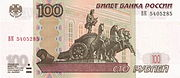 Russia100rubles04front.jpg